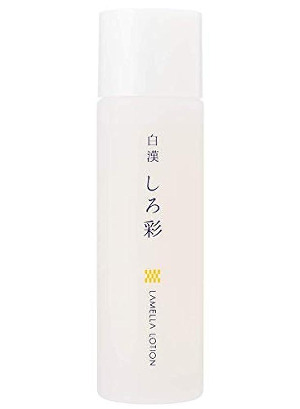 発行予報怪しい白漢 しろ彩 正規販売店 ラメラローション 化粧水