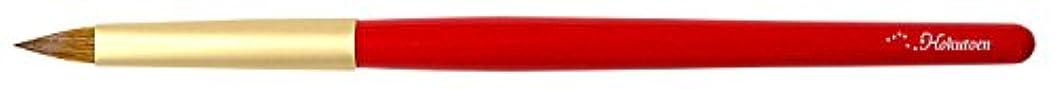 異議私の練る熊野筆 北斗園 HBSシリーズ リップブラシ丸平(赤金)
