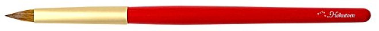 平手打ち天才シガレット熊野筆 北斗園 HBSシリーズ リップブラシ丸平(赤金)