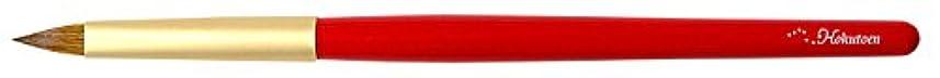 刈るいとこ結論熊野筆 北斗園 HBSシリーズ リップブラシ丸平(赤金)