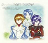Symphony Gundam Seed Destiny 2 by Symphony Gundam Seed Destiny 2 (2005-12-16)