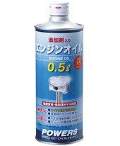 POWERS エンジンオイル0.5L [HTRC3]