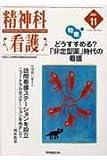 精神科看護 (2005-11)