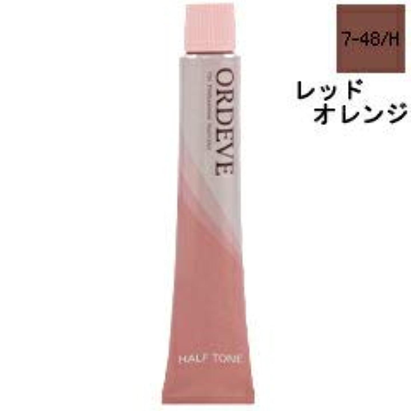 正規化液体のために【ミルボン】オルディーブ ハーフトーン #07-48/H レッドオレンジ 80g