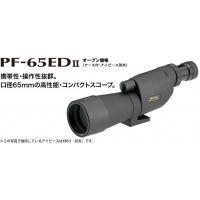 PENTAX スポッティングスコープ PF-65EDII ポロプリズム直視型 有効径65mm 70966