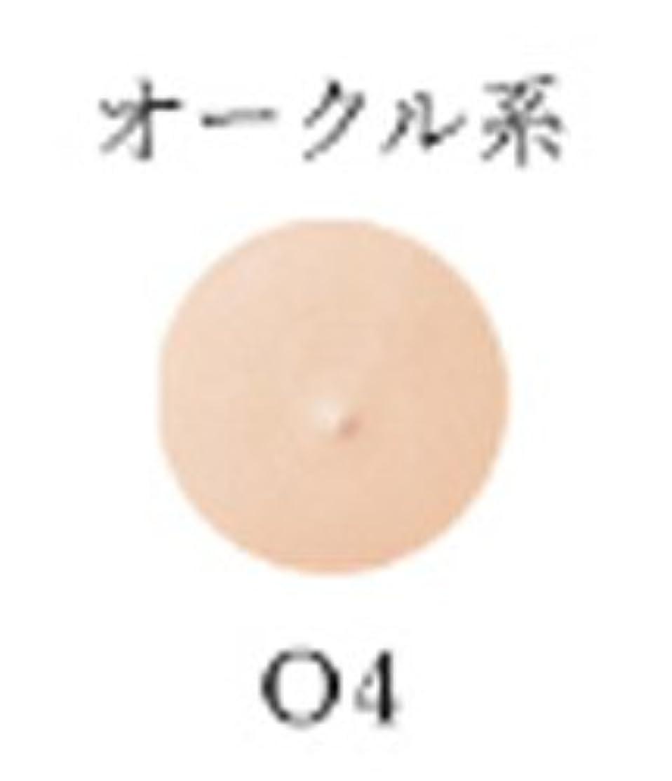 ヒントモンスター約設定オリリー ナチュラルカバーファンデーション(リフィル)<ケース別売> 《12g》<カラー:O4>