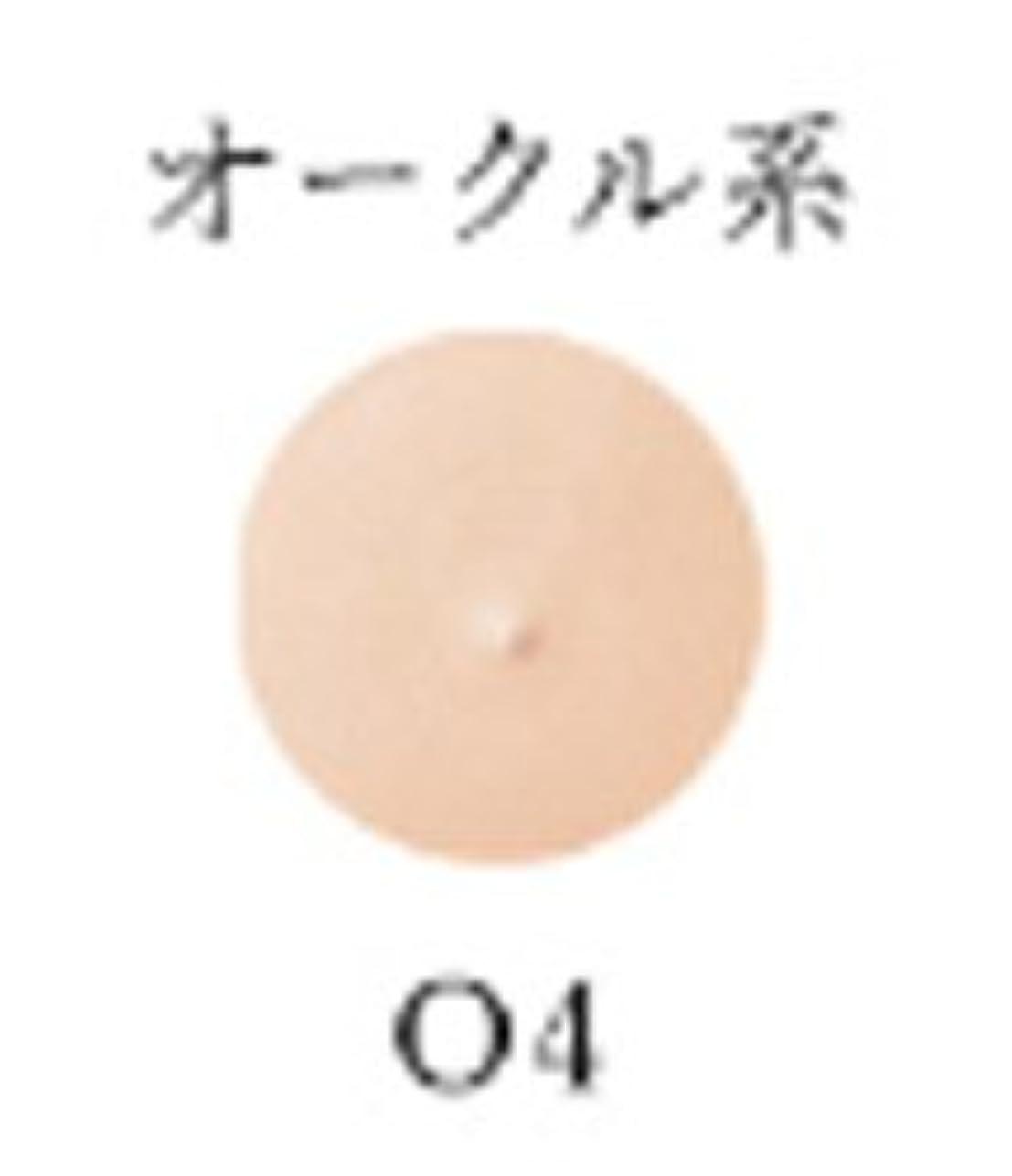 含意リップ人口オリリー ナチュラルカバーファンデーション(リフィル)<ケース別売> 《12g》<カラー:O4>
