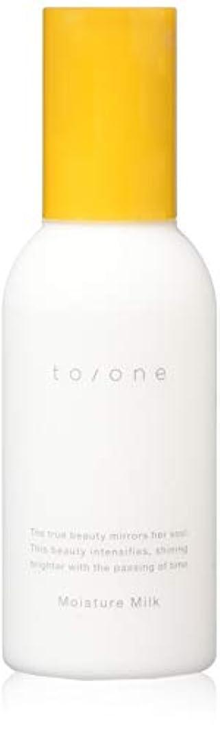 フクロウ曲横にto/one(トーン) モイスチャー ミルク 150ml