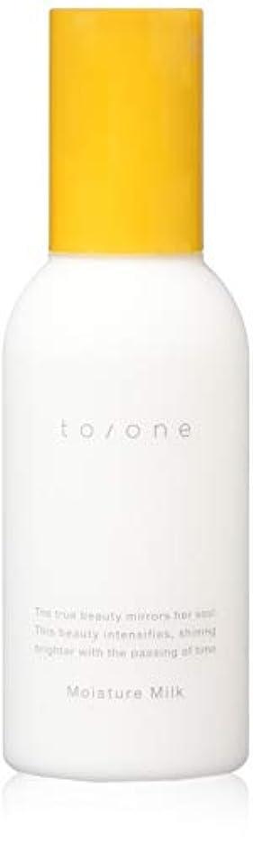 憂慮すべきジェット反対するto/one(トーン) モイスチャー ミルク 150ml