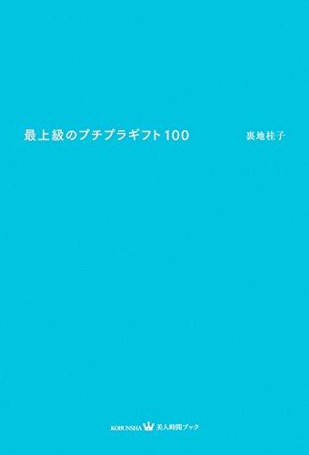 最上級のプチプラギフト 100 (美人時間ブック)