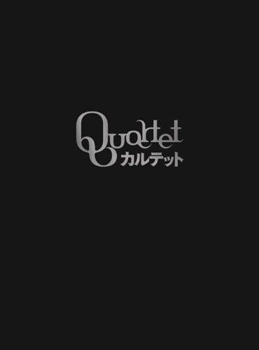 「カルテット」(DVD-BOX)【完全生産限定盤】