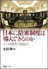 日本に陪審制度は導入できるのか―その可能性と問題点