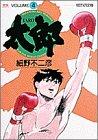 太郎 (Volume4) (ヤングサンデーコミックス)