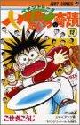 ペナントレースやまだたいちの奇蹟 12 (ジャンプコミックス)