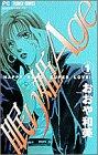 眠り姫age 1 (フラワーコミックス)