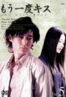 もう一度キス(5)[DVD]