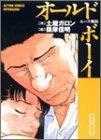 オールドボーイ—ルーズ戦記 (8) (Action comics)