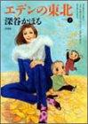 エデンの東北(7) (バンブー・コミックス)