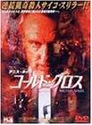 コールド・クロス [DVD]