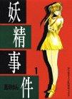 妖精事件 (1) (アフタヌーンKCデラックス (629))