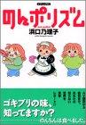 のんポリズム / 浜口 乃理子 のシリーズ情報を見る