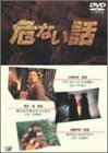 危ない話[DVD]