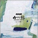 NHK 小さな旅 SELECTION 〜心への誘(いざな)い〜