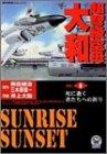 超弩級空母大和 8 (ノーラコミックス 歴史群像コミックス)