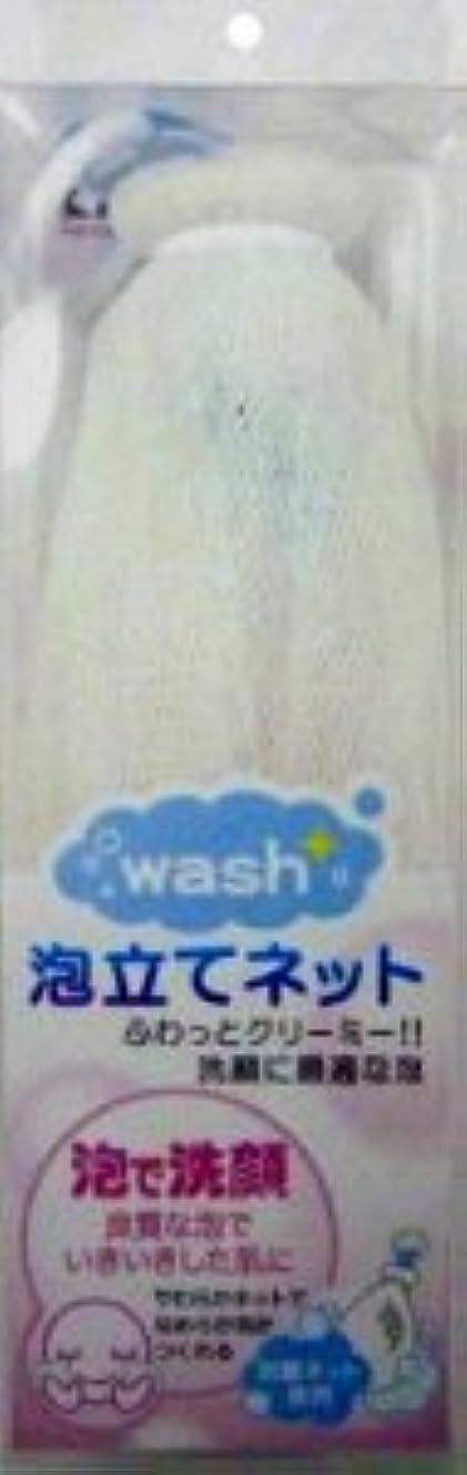 サーカスプロテスタントパーツ貝印 Wash+ 洗顔泡立てネット HB0804
