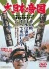 大日本帝国 [DVD] 画像