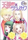 天使のツラノカワ (5) (ヤングユーコミックス―コーラスシリーズ)