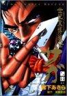 世紀末博狼伝サガ 巻8 マカオ・鬼バクチ (ジャンプコミックスデラックス)
