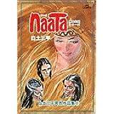 白土三平異色作品集 (2) NaaTa (ビッグコミックス)