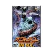 オクトパス イン・ニューヨーク [DVD]