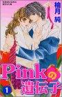 Pinkの遺伝子(1) (講談社コミックス別冊フレンド)の詳細を見る