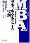 MBA全集〈1〉ゼネラル・マネジャーの役割