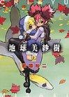 地球美紗樹 (2) (角川コミックス・エース)