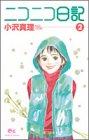 ニコニコ日記 (2) (クイーンズコミックス―コーラス)
