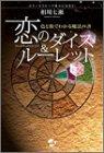 恋のダイス&ルーレット―色と数でわかる魔法の書