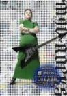 (裏)2004年8月31日 雅-miyavi-インディーズ・ラスト LIVE in 日本武道館(タイトル長いな、しかし!!)~「のり子の一日」編~ [DVD]()