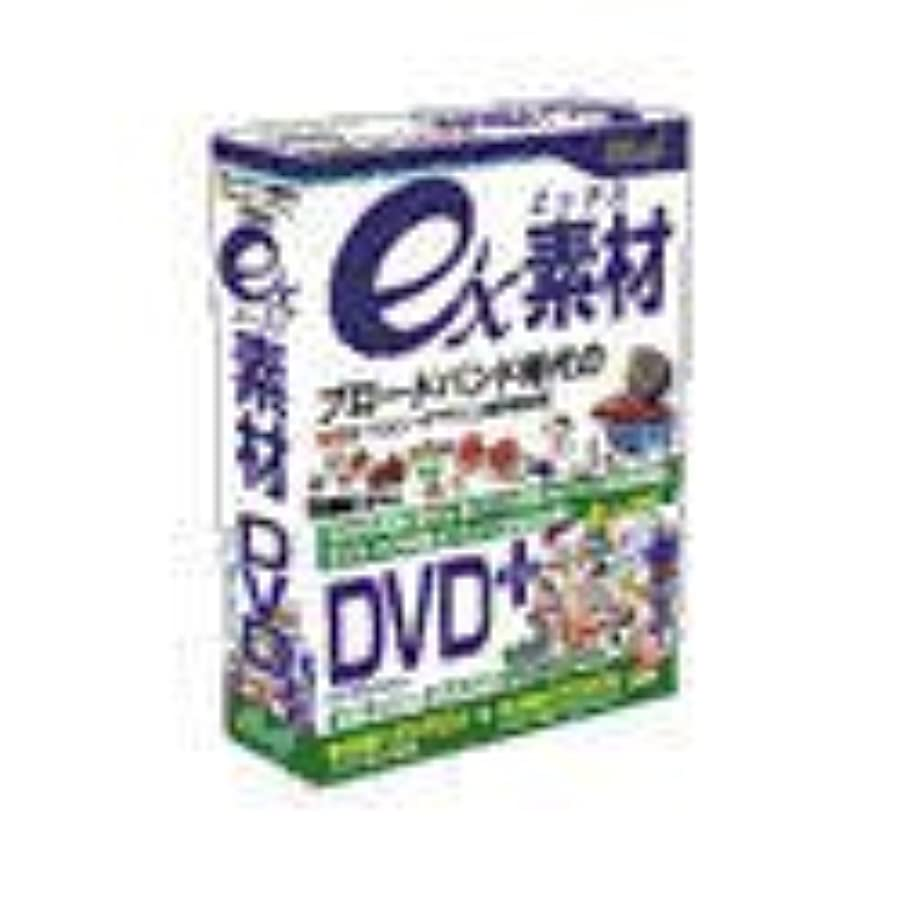 開梱無声で支払いex素材 DVD+ for Windows