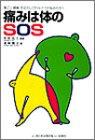 痛みは体のSOS―肩こり・腰痛・手足のしびれなどでお悩みの方へ