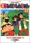 映画クレヨンしんちゃん vol.1 ブリブリ王国の秘宝 前編 (アクションコミックス アニメコミックス・スペシャル)