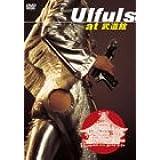 ウルフルズ at 武道館 [DVD]