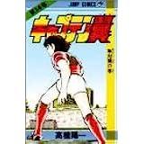 キャプテン翼 14 (ジャンプコミックス)