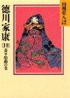 徳川家康(19) (山岡荘八歴史文庫)の詳細を見る