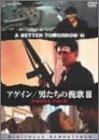 アゲイン 男たちの挽歌III<デジタル・リマスター版> [DVD]