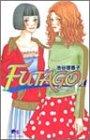 FUTAGO / 池谷 理香子 のシリーズ情報を見る