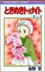 ときめきトゥナイト (27) (りぼんマスコットコミックス (686))