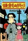 鎌倉ものがたり 3 (アクションコミックス)